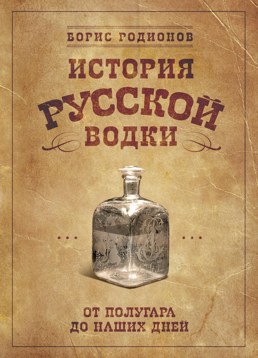 (2012)История русской водки от полугара до наших дней | Родионов Борис  #1