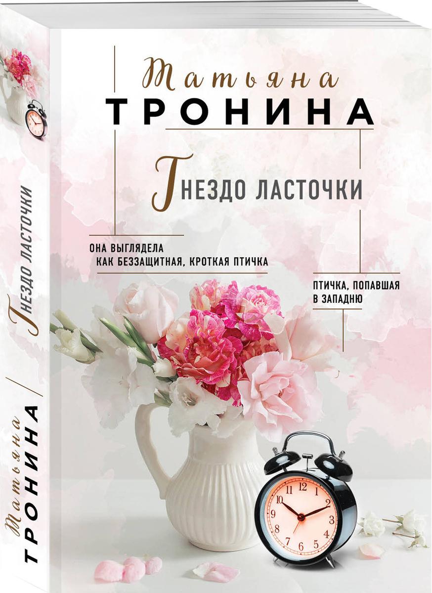 Гнездо ласточки | Тронина Татьяна Михайловна #1