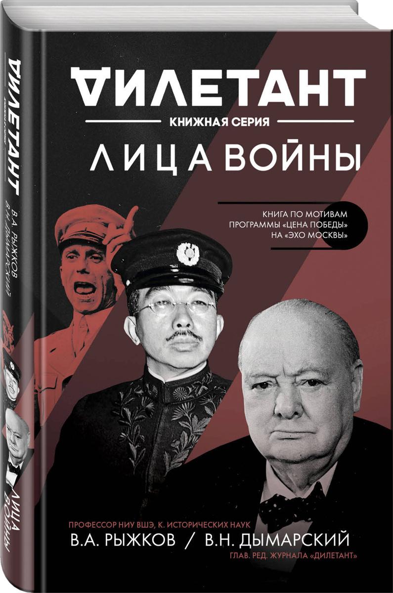 Лица войны   Дымарский Виталий Наумович, Рыжков Владимир Александрович  #1