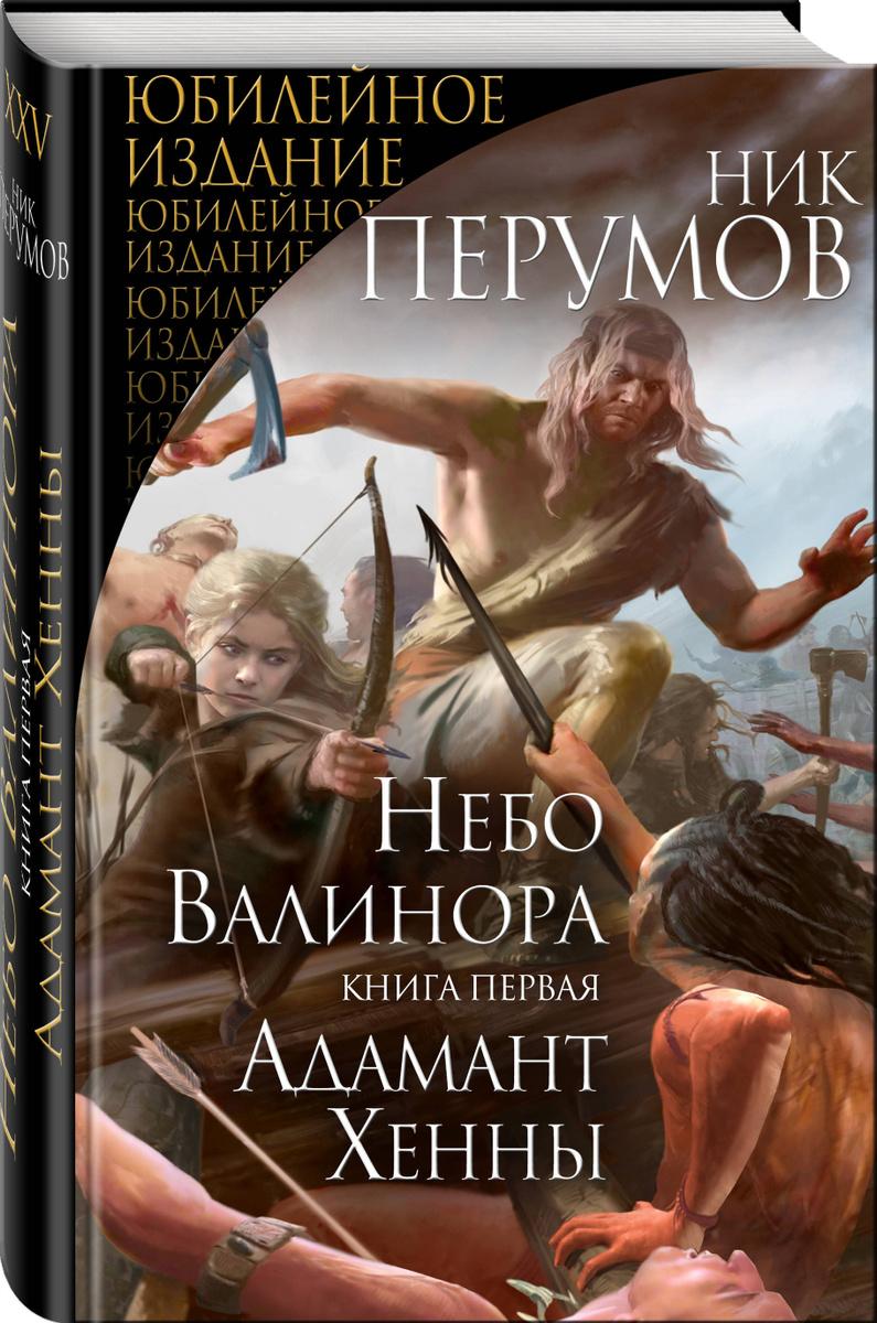 Небо Валинора. Книга первая. Адамант Хенны | Перумов Ник  #1
