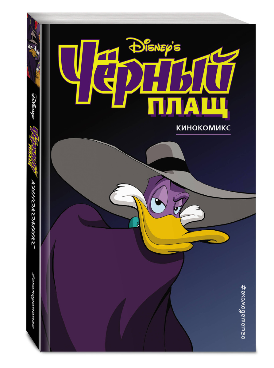 Чёрный Плащ. Кинокомикс   Нет автора #1