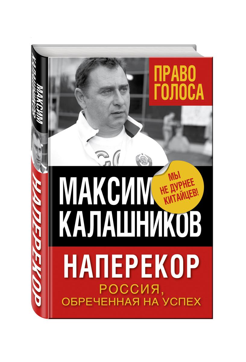 (2016)Наперекор. Россия, обреченная на успех   Калашников Максим  #1