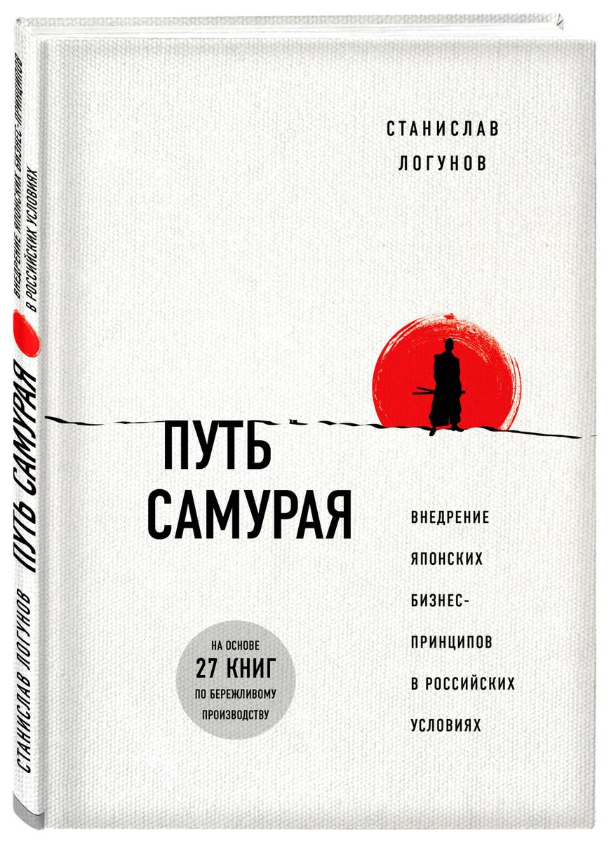 Путь самурая. Внедрение японских бизнес-принципов в российских реалиях | Логунов Станислав  #1