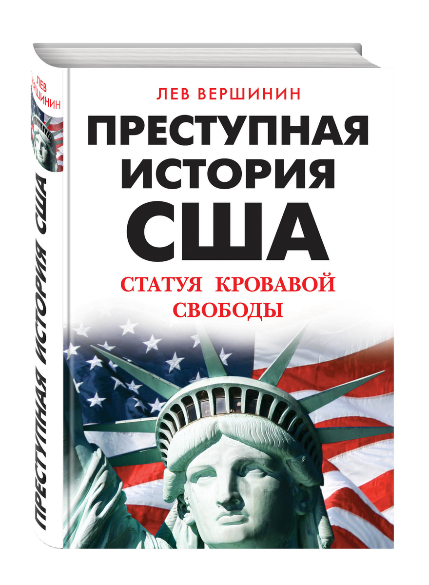 Преступная история США. Статуя кровавой свободы | Вершинин Лев Рэмович  #1