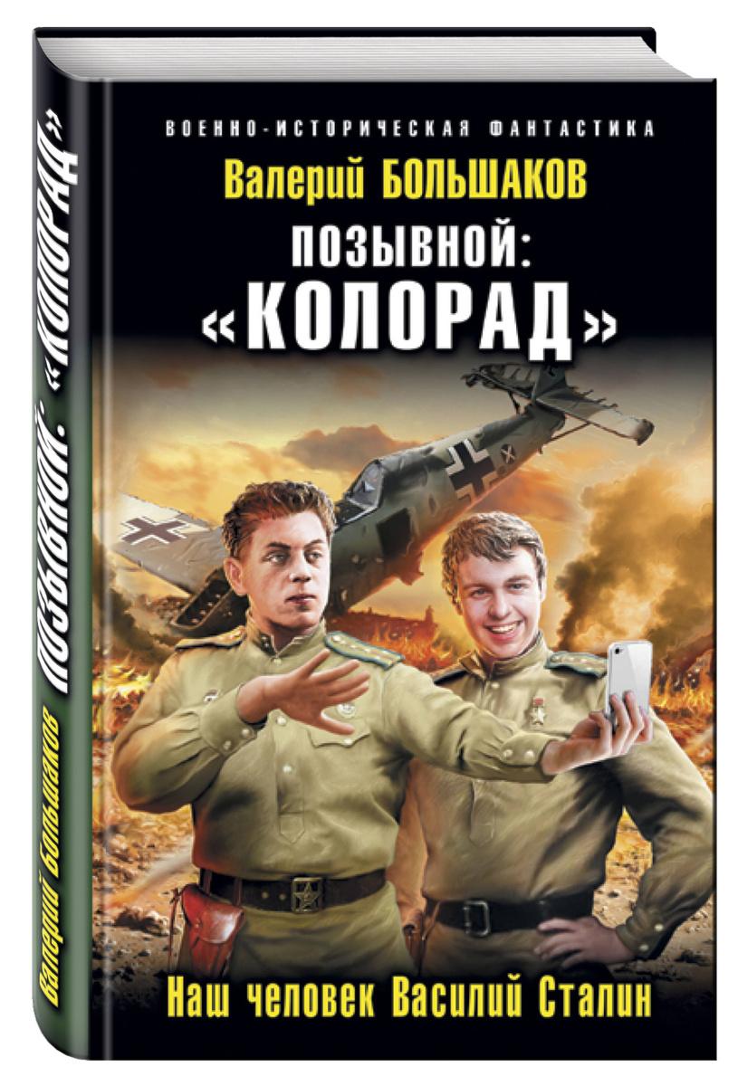 Позывной: «Колорад». Наш человек Василий Сталин   Большаков Валерий Петрович  #1