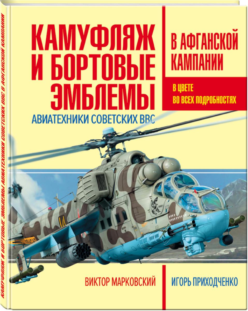 Камуфляж и бортовые эмблемы авиатехники советских ВВС в афганской кампании   Марковский Виктор Юрьевич, #1
