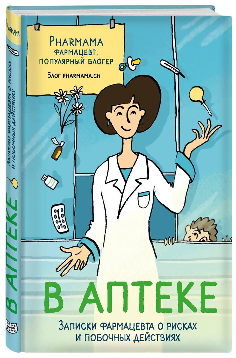В аптеке. Записки фармацевта о рисках и побочных действиях | Нет автора  #1