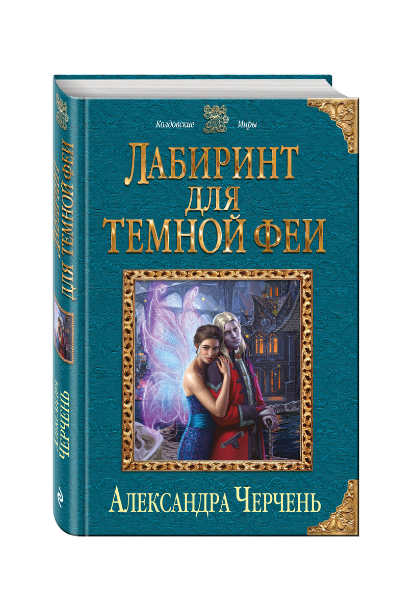 Лабиринт для темной феи | Черчень Александра #1