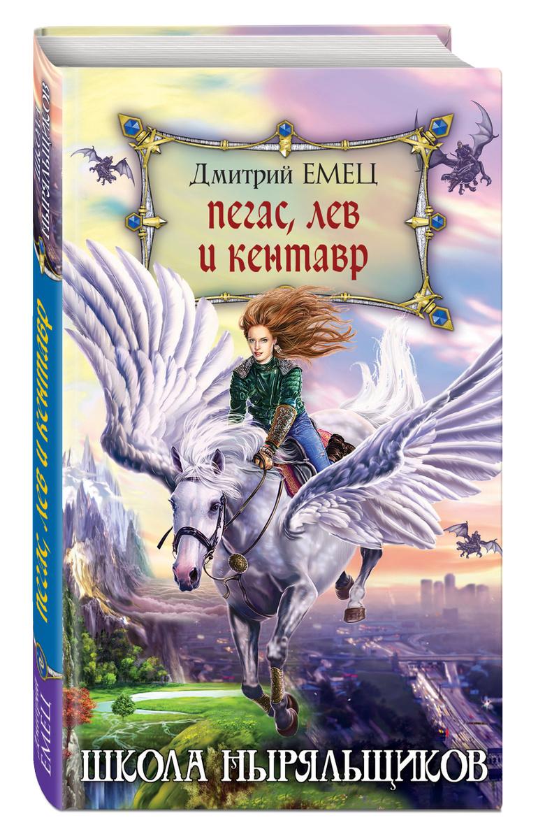 Пегас, лев и кентавр (переиздание)   Емец Дмитрий Александрович  #1
