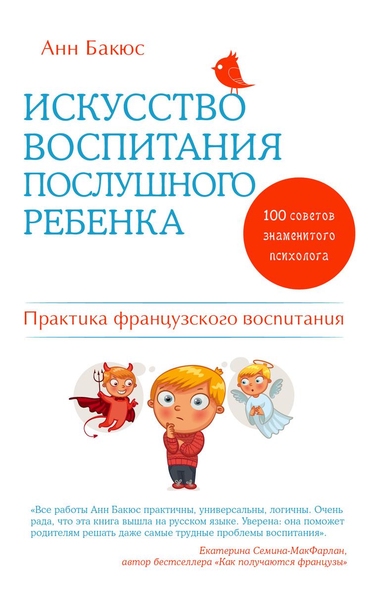 Искусство воспитания послушного ребенка   Бакюс Анн #1