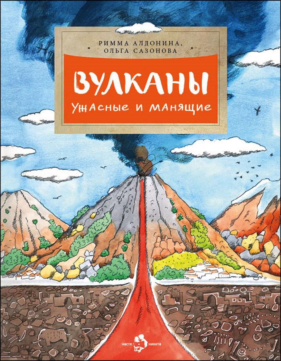 Вулканы. Ужасные и манящие | Алдонина Римма Петровна, Сазонова Ольга  #1