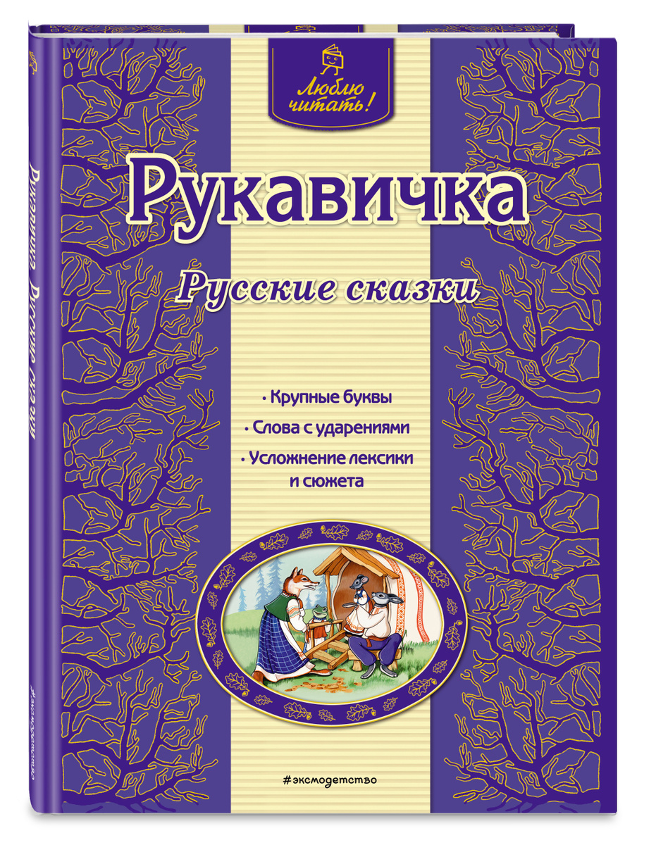 Рукавичка. Русские сказки | Нет автора #1