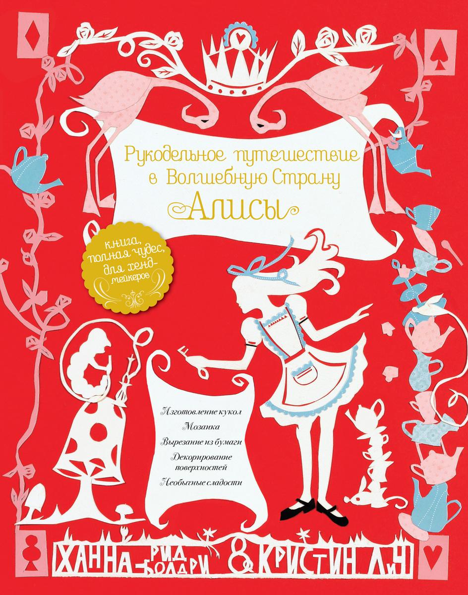 Рукодельное путешествие в Волшебную страну Алисы | Лич Кристин, Рид-Болдри Ханна  #1