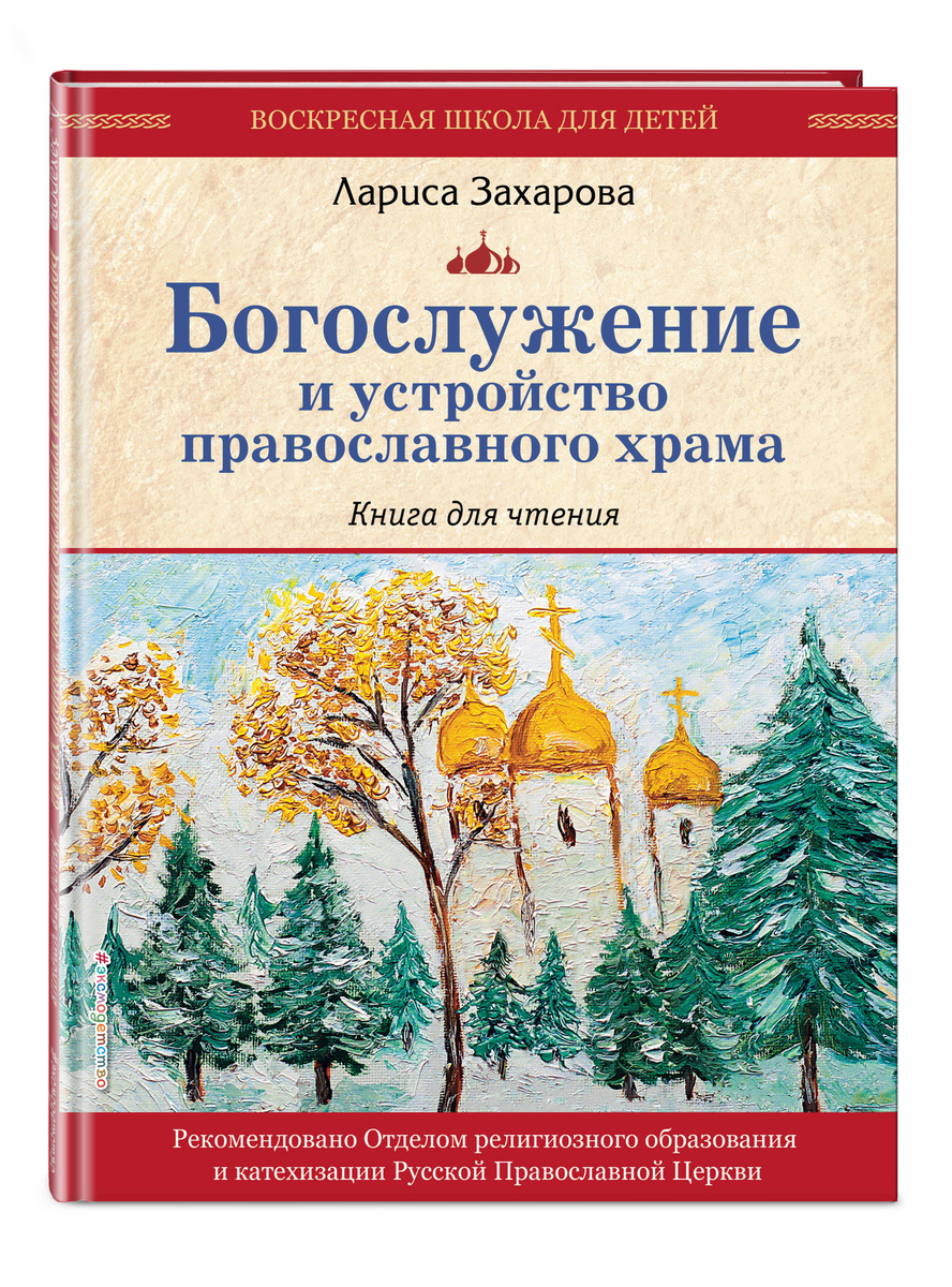 Богослужение и устройство православного храма. Книга для чтения | Захарова Лариса Александровна  #1
