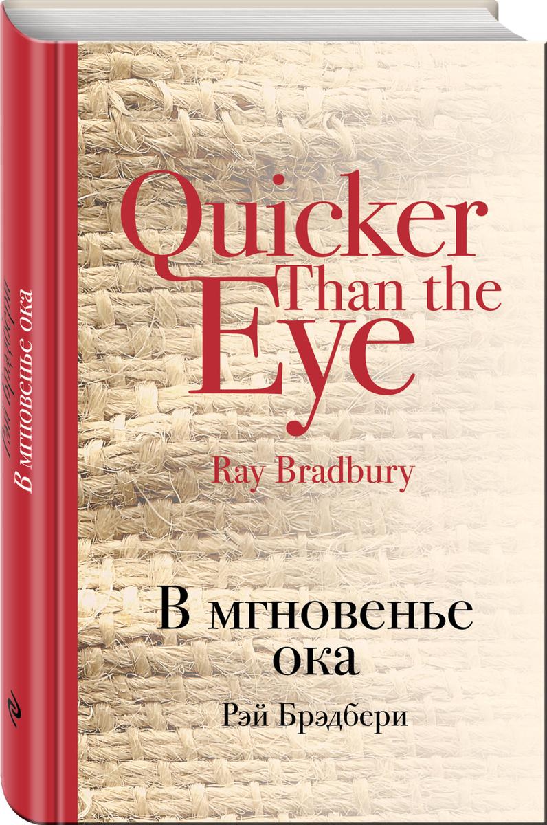(2018)В мгновенье ока / Quicker Than the Eye   Брэдбери Рэй #1