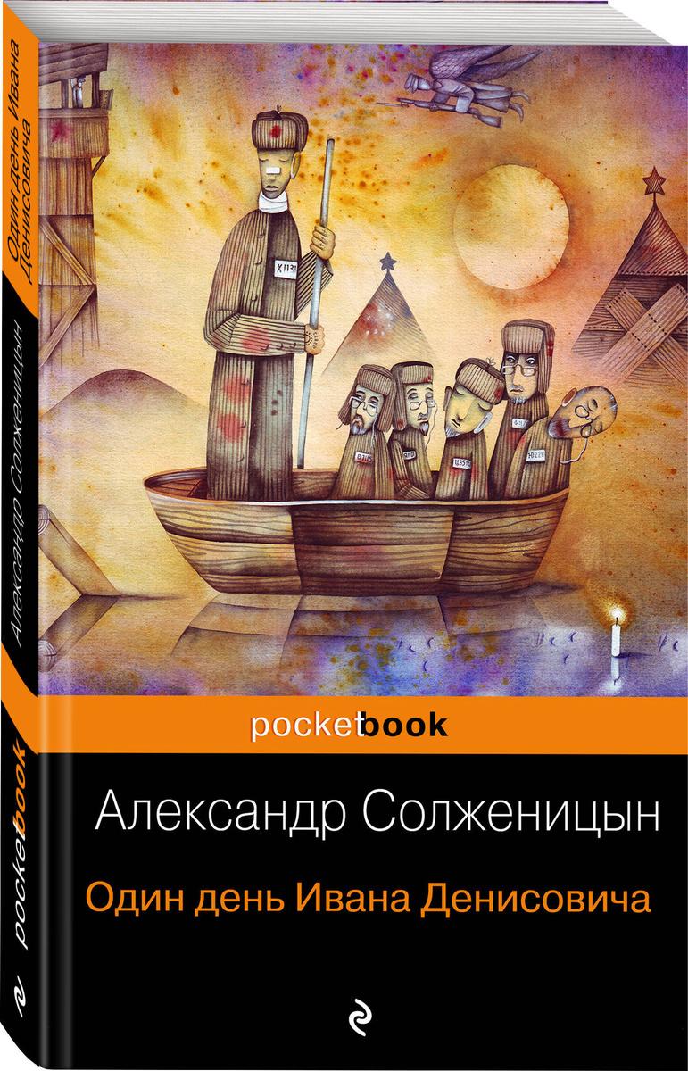 Один день Ивана Денисовича | Солженицын Александр Исаевич  #1