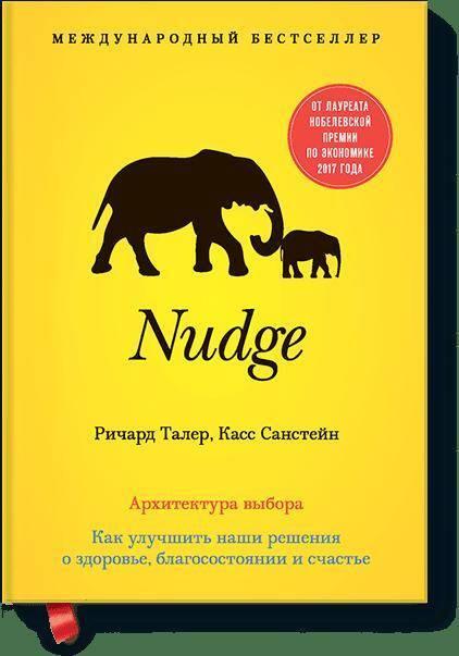 Nudge. Архитектура выбора | Нет автора #1