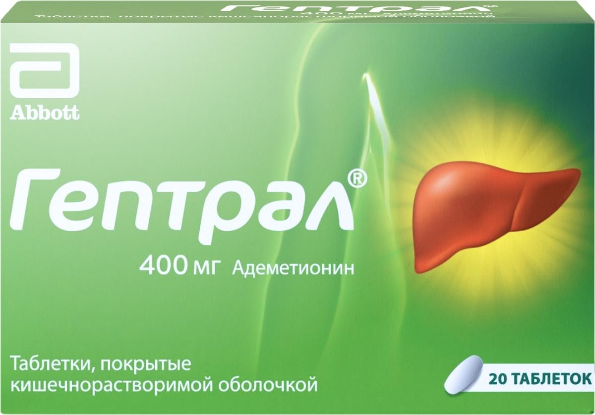 Гептрал® Таблетки, покрытые кишечнорастворимой оболочкой, 400 мг, №20  #1