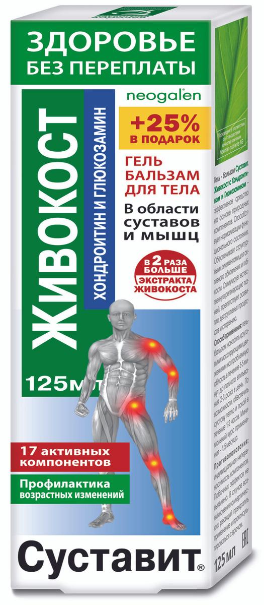 Здоровье без переплаты Суставит Живокост (хондроитин,глюкозамин) гель-бальзам для тела 125 мл  #1