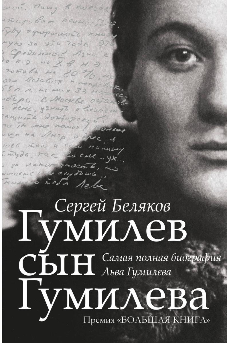 Гумилев сын Гумилева | Беляков   Сергей Станиславович #1