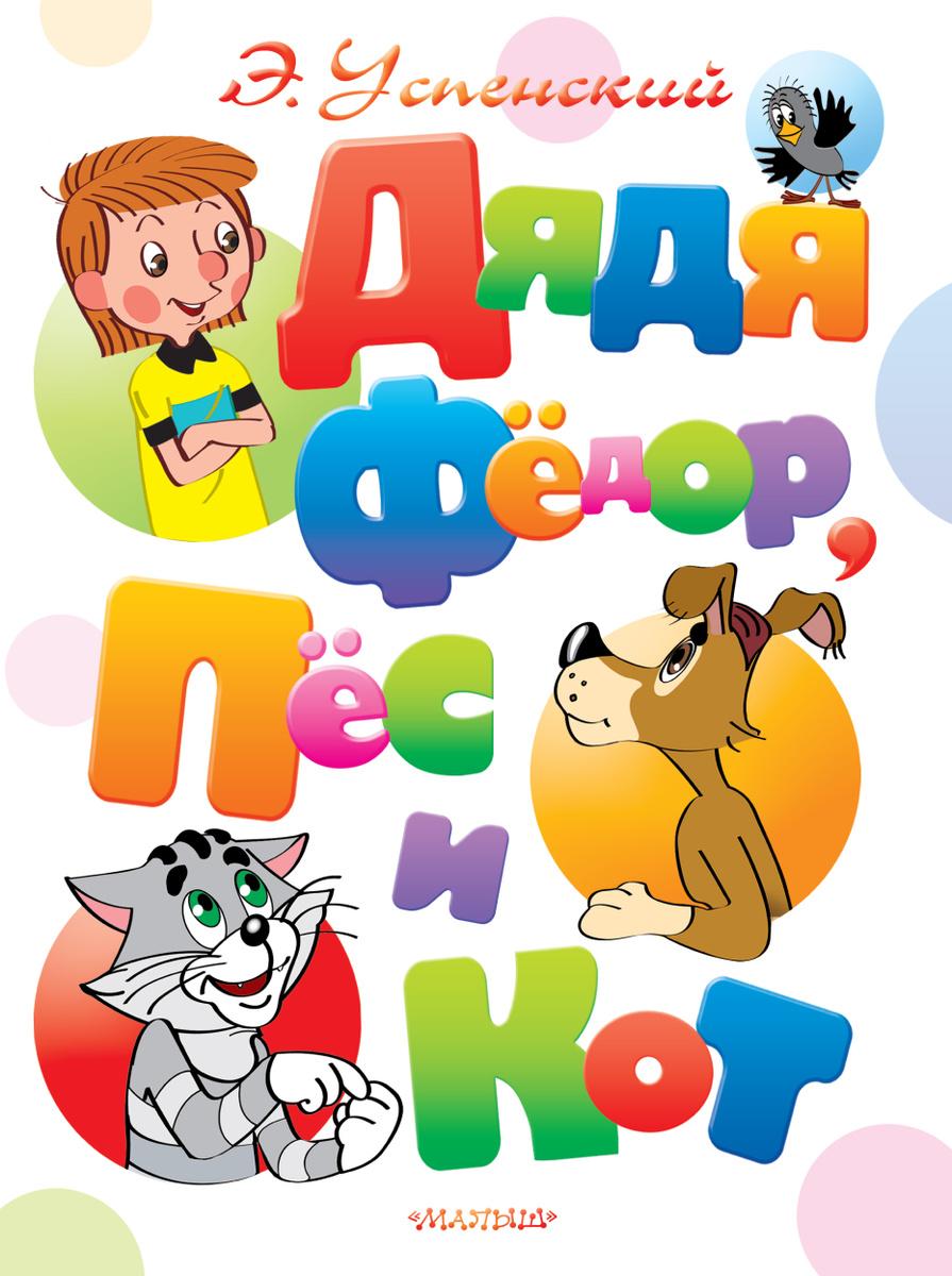 Дядя Федор, пес и кот | Успенский Эдуард Николаевич #1