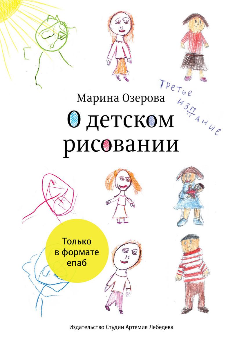О детском рисовании | Озерова Марина #1