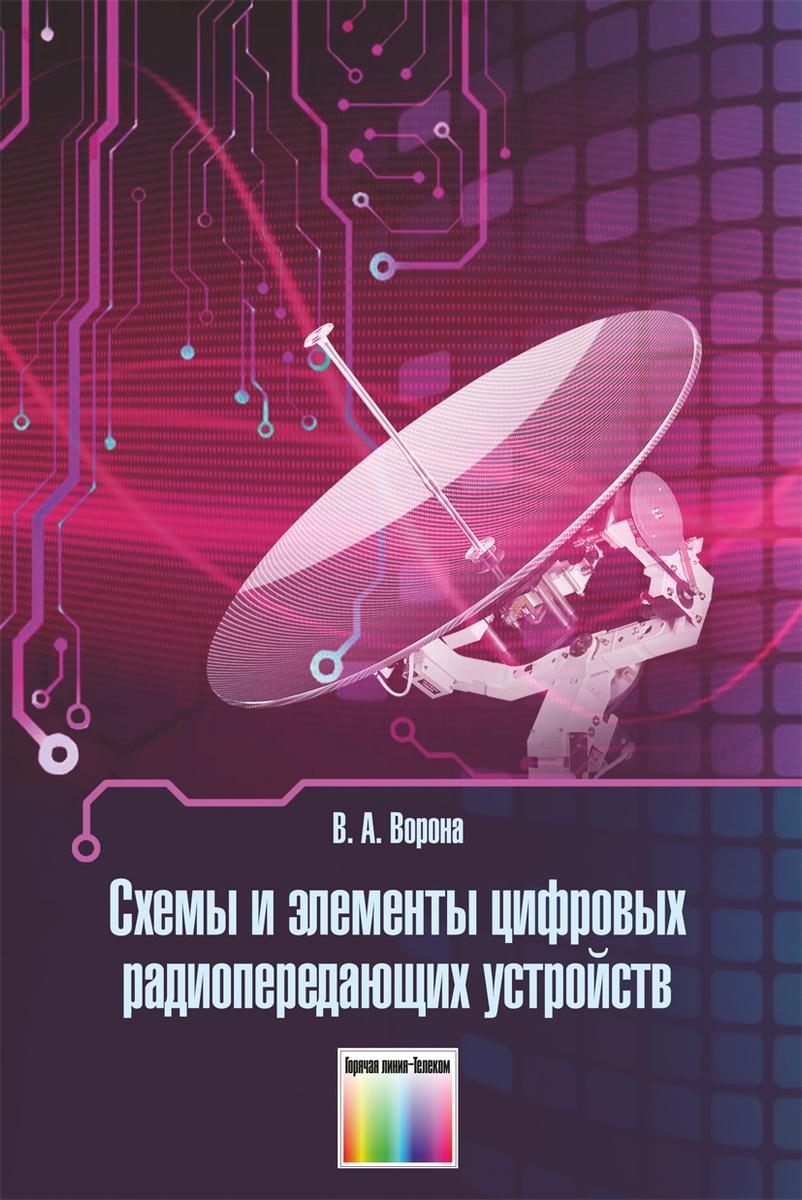 Схемы и элементы цифровых радиопередающих устройств | Ворона Владимир Андреевич  #1