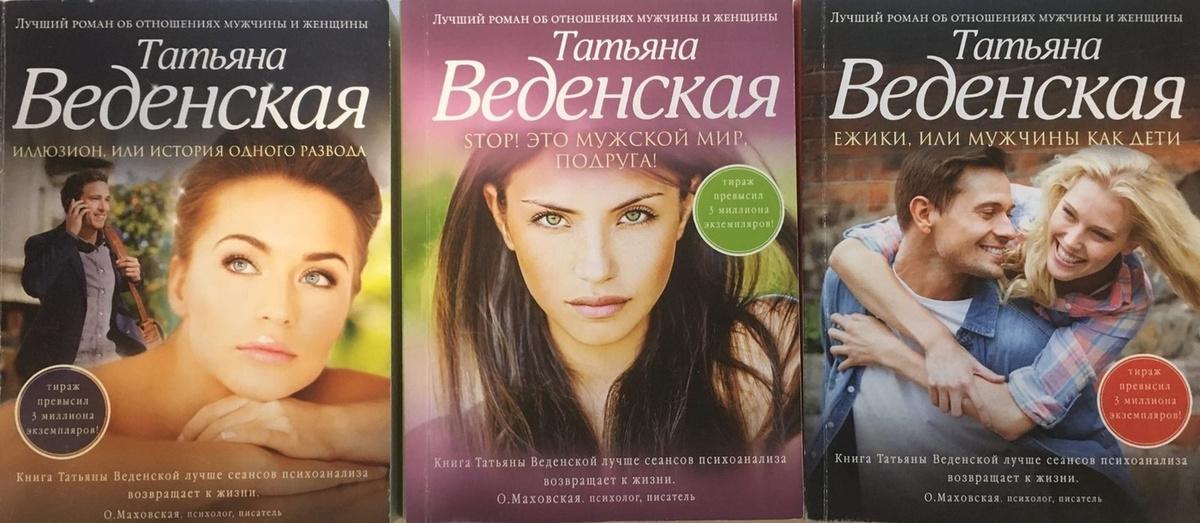 Позитивная проза Татьяны Веденской (комплект из 3 книг) | Веденская Татьяна  #1