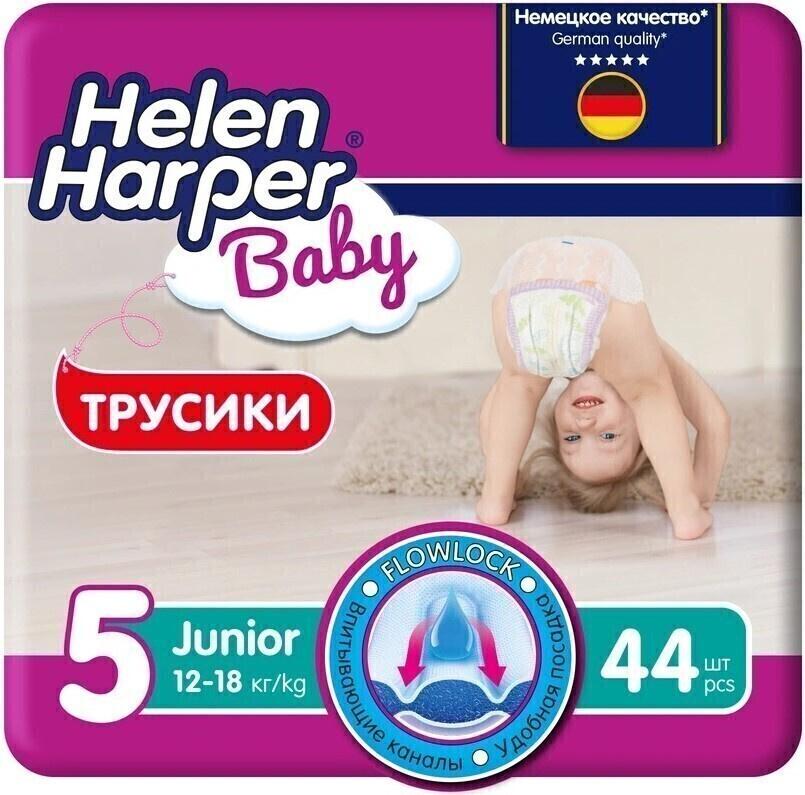 Подгузники-трусики Helen Harper Baby 12-18 кг (размер 5) 44 шт #1