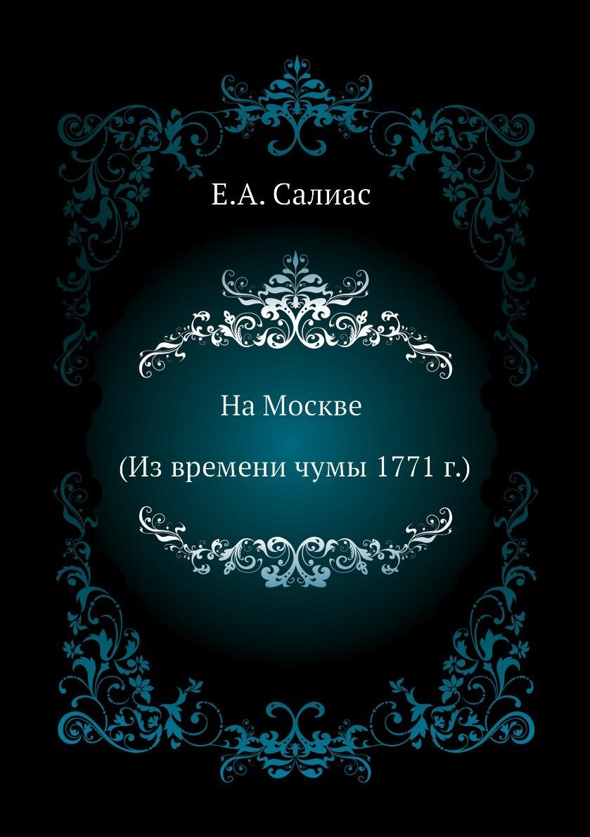 На Москве (Из времени чумы 1771 г.) #1