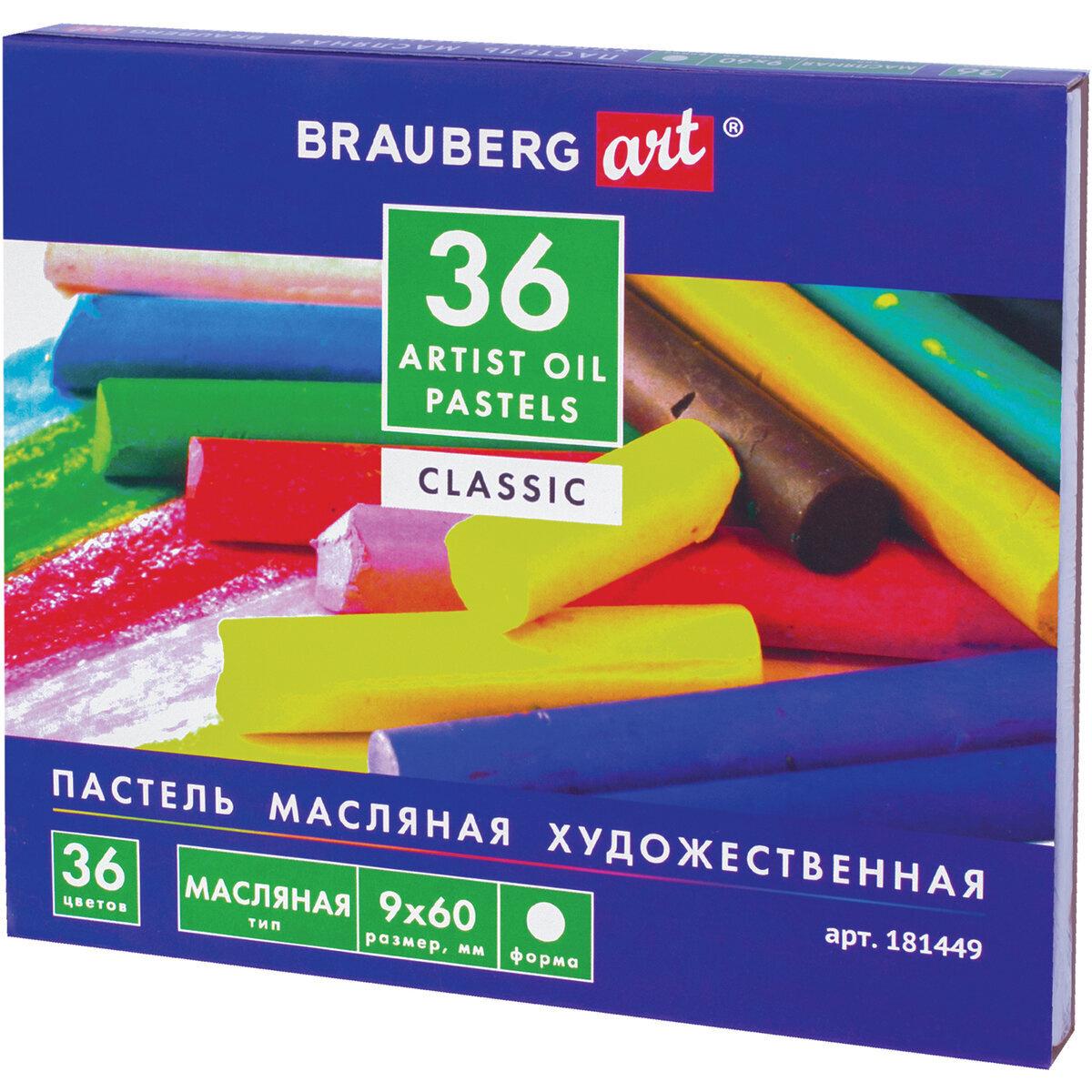 """Пастель масляная художественная для рисования Brauberg Art """"Classic"""", набор 36 цветов, круглое сечение #1"""