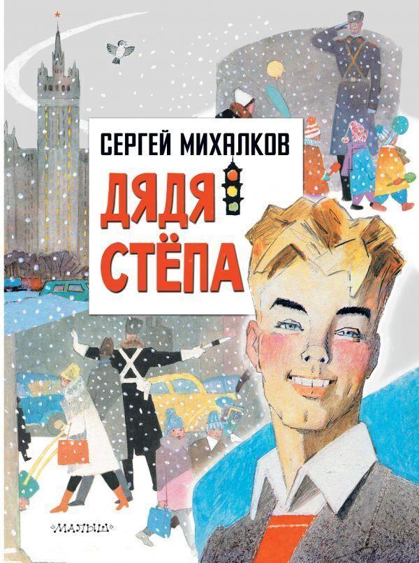 Дядя Степа   Михалков Сергей Владимирович #1