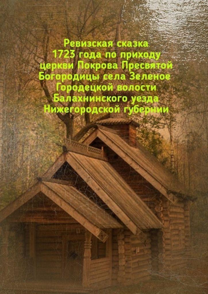Ревизская сказка 1723 года по приходу церкви Покрова Пресвятой Богородицы села Зеленое Городецкой волости #1