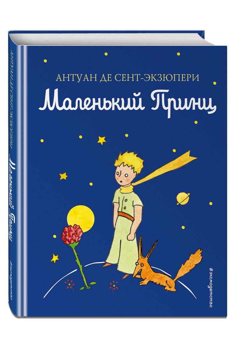 Маленький принц (рис. автора) | Сент-Экзюпери Антуан де #1
