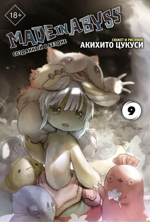 Made in Abyss. Созданный в бездне. Том 9 | Цукуси Акихито #1