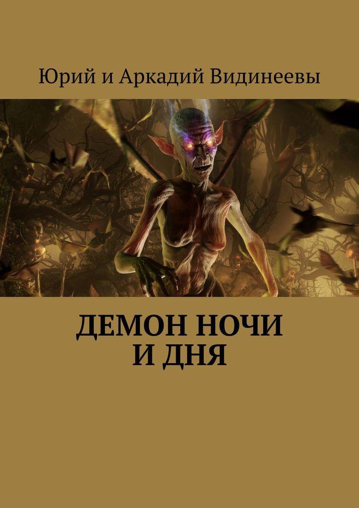 Демон ночи и дня #1