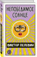 Непобедимое Солнце   Пелевин Виктор Олегович. А что насчет книг?
