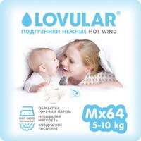 Lovular Подгузники Hot Wind M 5-10 кг 64 шт. Наши лучшие предложения