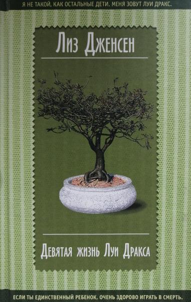Обложка книги Девятая жизнь Луи Дракса, Лиз Дженсен