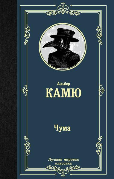 Обложка книги Чума, Камю Альбер