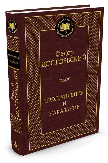 """Книга """"Преступление и наказание"""" – купить книгу с быстрой доставкой в  интернет-магазине OZON"""
