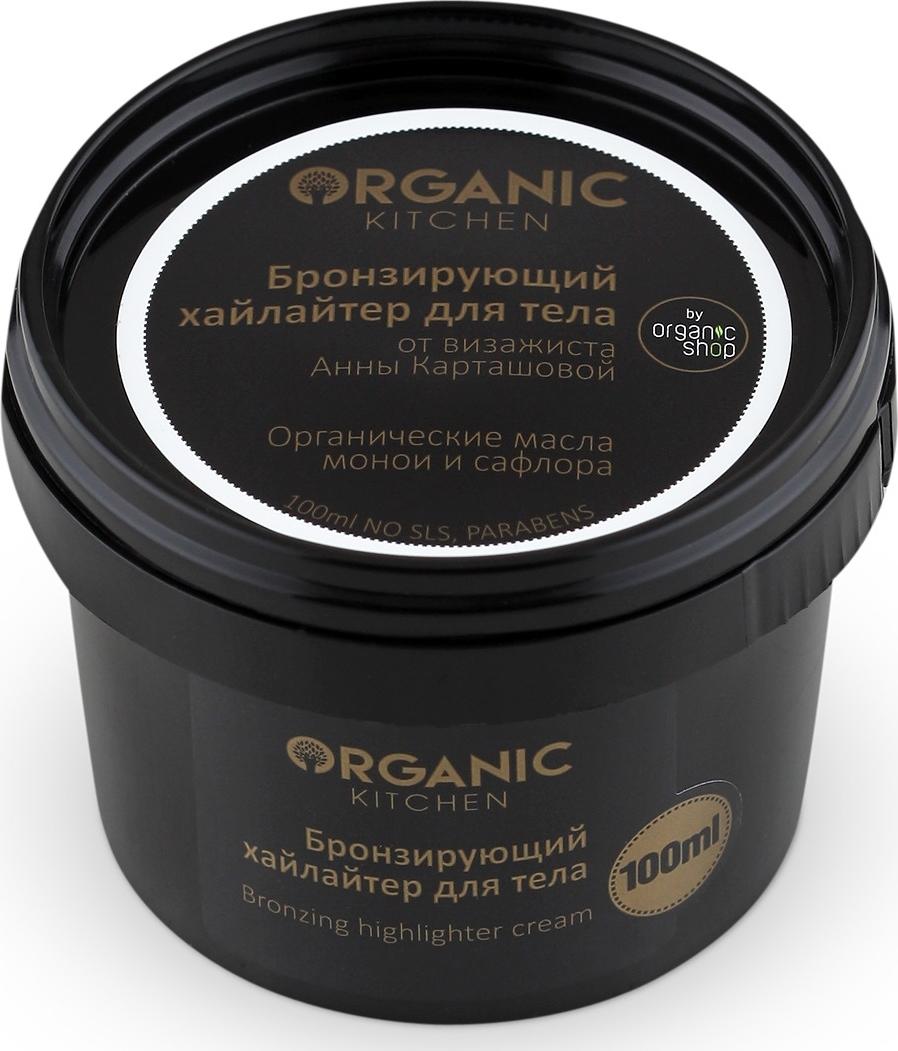 Хайлайтер для тела Organic Shop Bloggers Kitchen, бронзирующий, от визажиста Анны Карташовой, 100 мл Organic Shop