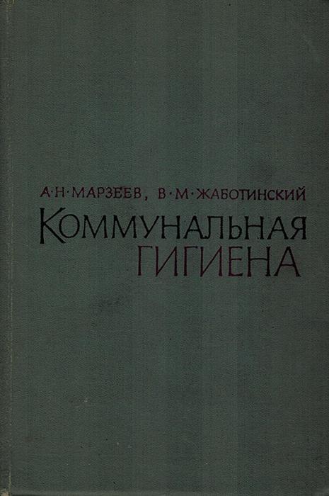 гигиена для мамы Марзеев А.Н., Жаботинский В.М. Коммунальная гигиена