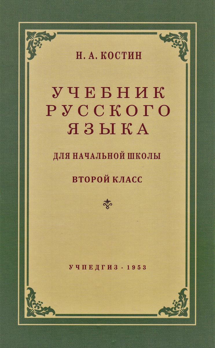 Учебник русского языка для  ...