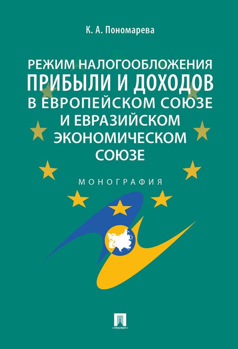 Режим налогообложения прибыли и доходов в Европейском союзе и Евразийском экономическом союзе