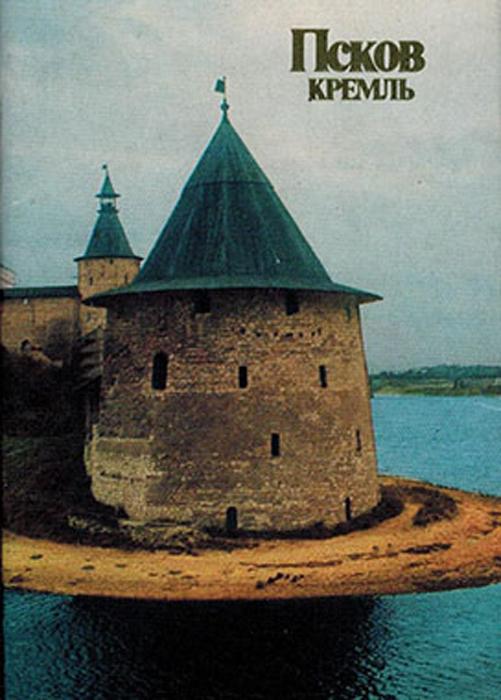 Псков. Кремль. Фото В.П. Мельников (набор из 12 открыток)