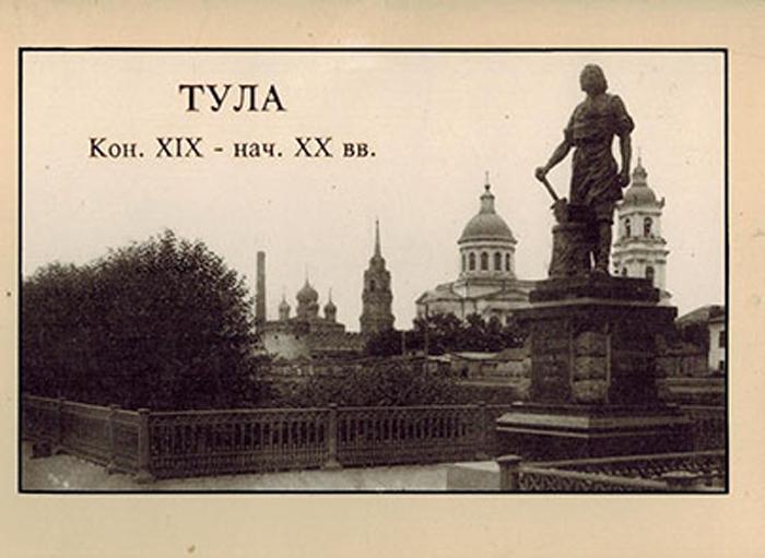 Тула. Конец XIX - начало XX века (набор из 18 открыток) недорого