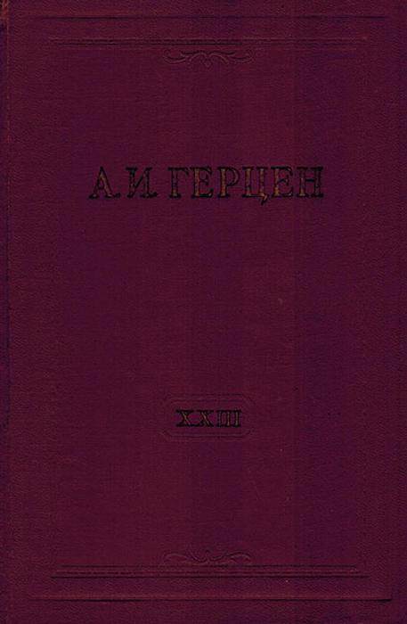 А.И. Герцен. Собрание сочинений в 30 томах. Том 23. Письма 1847-1850 годов