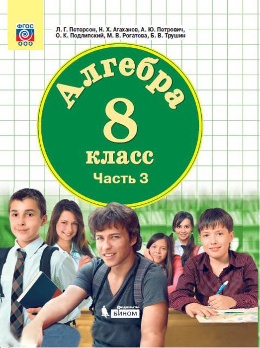 Алгебра. 8 класс. Учебник. В 3 частях. Часть 3
