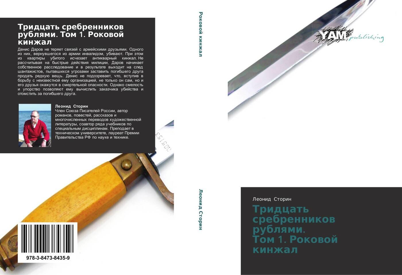 Леонид Сторин Тридцать сребренников рублями. Том 1. Роковой кинжал